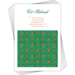 Eid Cards (6 card multipack)