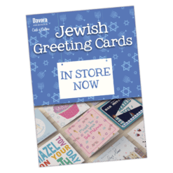 Jewish Everyday Poster